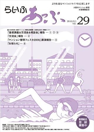 らいふあっぷ29号(PDF)