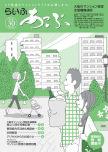 らいふあっぷ30号(PDF)