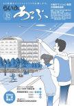 らいふあっぷ32号(PDF)