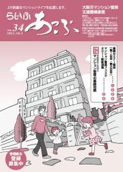 らいふあっぷ34号(PDF)