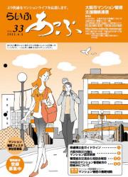 らいふあっぷ33号(PDF)