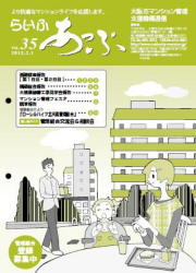 らいふあっぷ35号(PDF)