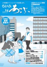 らいふあっぷ36号(PDF)