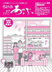 らいふあっぷ37号(PDF)