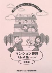 Q&AVol.10