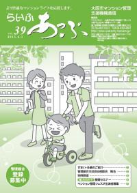 らいふあっぷ39号(PDF)