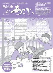 らいふあっぷ41号(PDF)