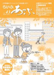 らいふあっぷ43号(PDF)