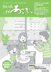 らいふあっぷ44号(PDF)