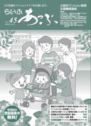 らいふあっぷ45号(PDF)