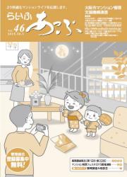 らいふあっぷ46号(PDF)