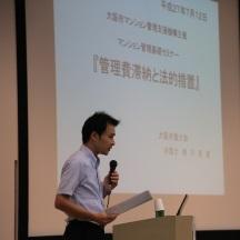 「平成27年度 マンション管理の基礎知識」基礎セミナー報告 7/12, 7/26