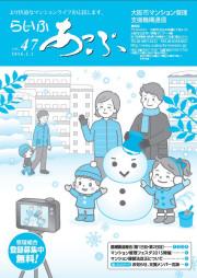 らいふあっぷ47号(PDF)