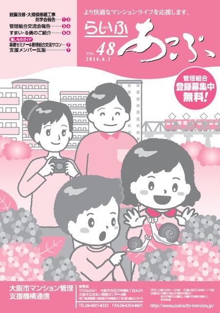 らいふあっぷ48号(PDF)