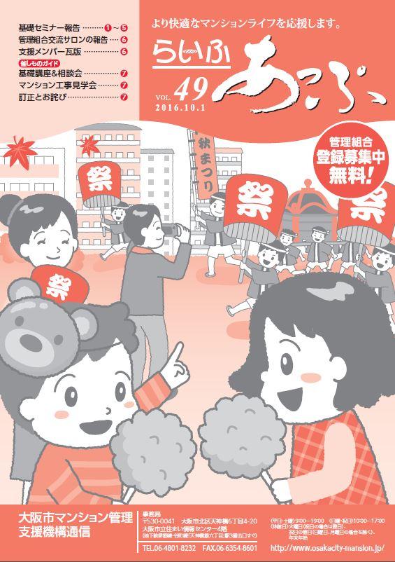 らいふあっぷ49号(PDF)