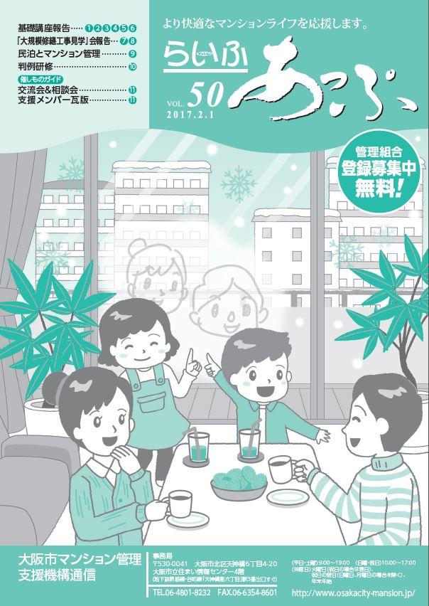 らいふあっぷ50号(PDF)