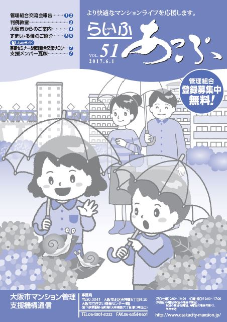 らいふあっぷVOL.51(PDF)