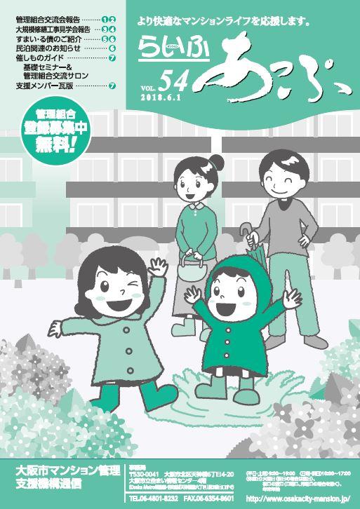 らいふあっぷVOL.54(PDF)