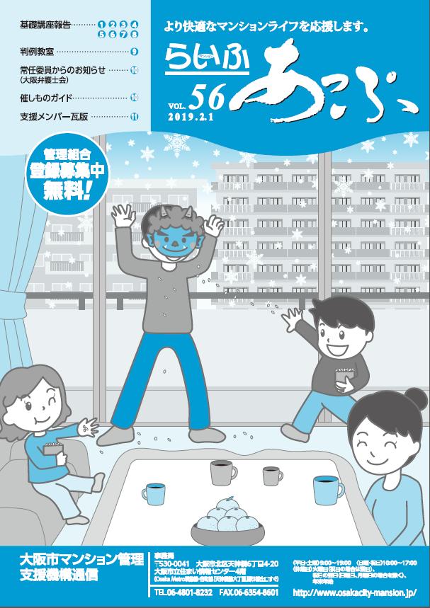 らいふあっぷVOL.56(PDF)