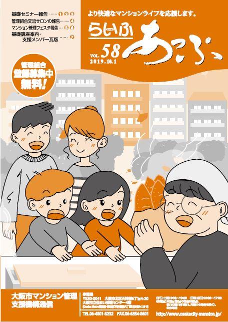 らいふあっぷVOL.58(PDF)
