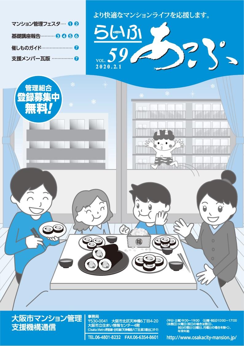 らいふあっぷVOL.59(PDF)