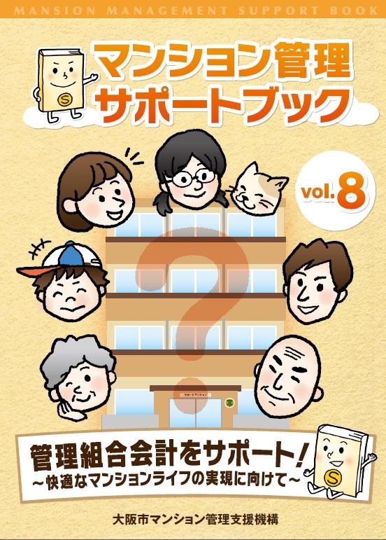vol.8(6.8MB)