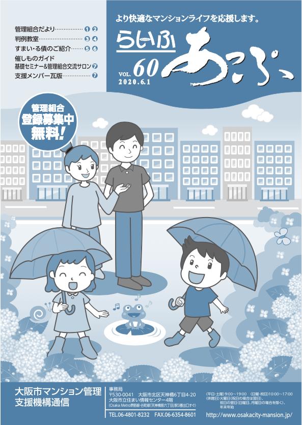 らいふあっぷVOL.60(PDF)