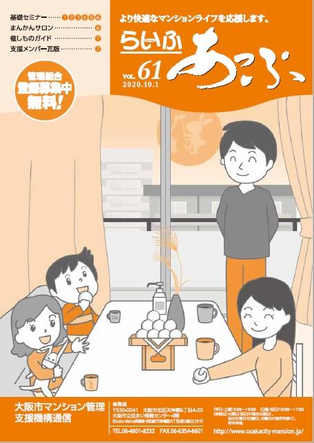 らいふあっぷVOL.61(PDF)