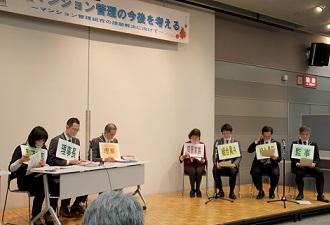 大阪市マンション管理支援機構「設立20周年記念事業」報告   ~マンション管理組合の課題解決に向けて~ 分譲マンション管理の今後を考える
