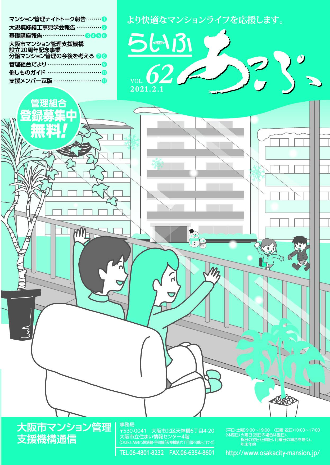 らいふあっぷVOL.62(PDF)