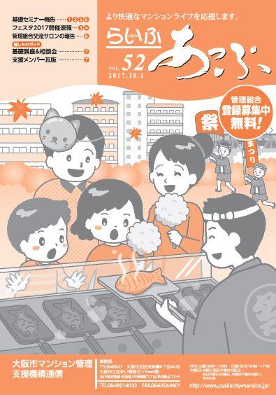 らいふあっぷVOL.52(PDF)