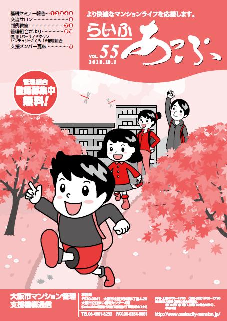らいふあっぷVOL.55(PDF)