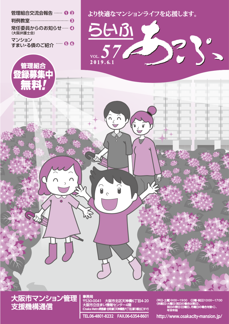 らいふあっぷVOL.57(PDF)